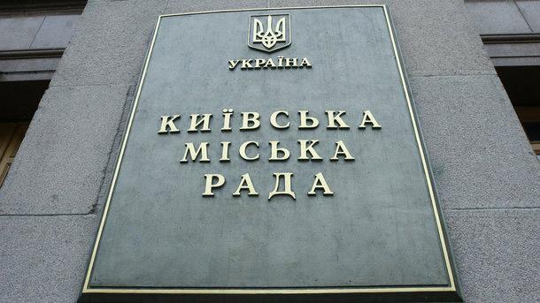 Київрада збирається покращити умови оренди майна для релігійних організацій