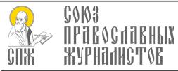 «Союз православных журналистов» продолжает подавать искаженную информацию