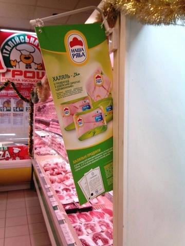 На клопотання мусульман торговельні мережі України організують «Полиці халяль»