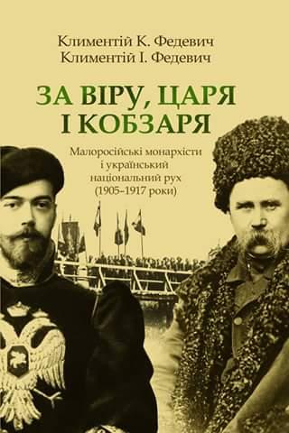 У Києві видали монографію «За Віру, Царя і Кобзаря. Малоросійські монархісти і український національний рух (1905–1917 роки)»