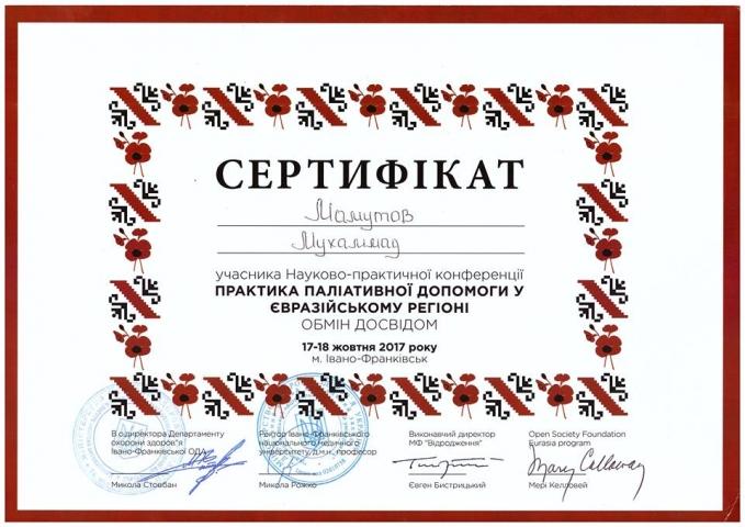 В Івано-Франківську духівники взяли участь у міжнародній конференції з паліативної допомоги