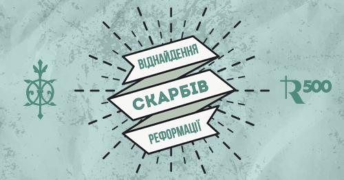 К 500-летию Реформации богословы проведут в Киеве симпозиум и конференцию