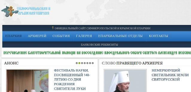 Епархии УПЦ дистанцируются от УПЦ и Украины в сторону РПЦ и России