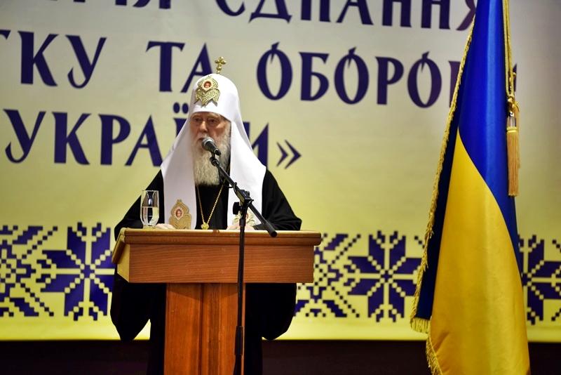 Глава УПЦ КП взяв участь у форумі «Стратегія єднання, розвитку та оборони України»