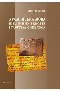 Видавництво «Дух і Літера» видало перший україномовний практичний посібник з арамейської мови Біблії