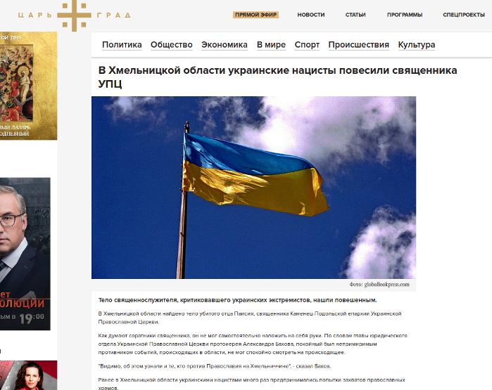 Близкий к РПЦ телеканал