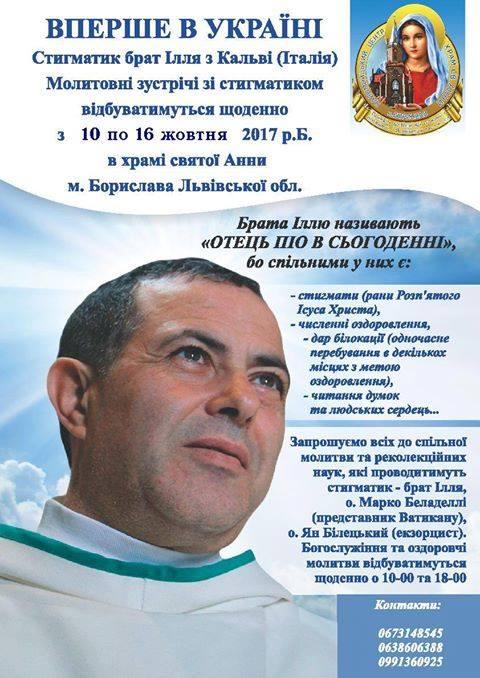 Відомий італійський стигматик зустрінеться із львівськими митрополитами УГКЦ та РКЦ