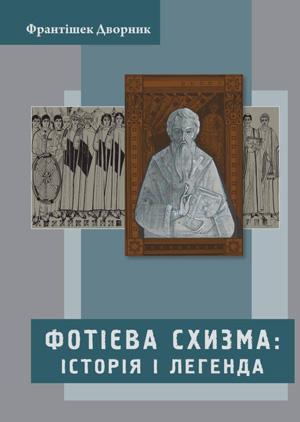 В УКУ представили книжку про легендарного Патріарха