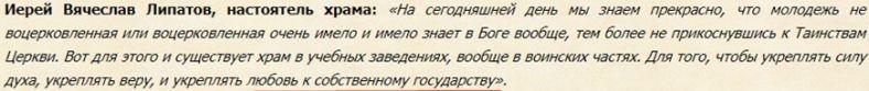 Казаки-разбойники: ЧВК на службу у УПЦ МП? Часть 8. Белоцерковская епархия