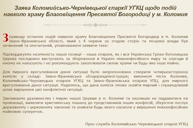В УГКЦ прояснили ситуацію довкола конфлікту з УПЦ (МП) за храм в Коломиї