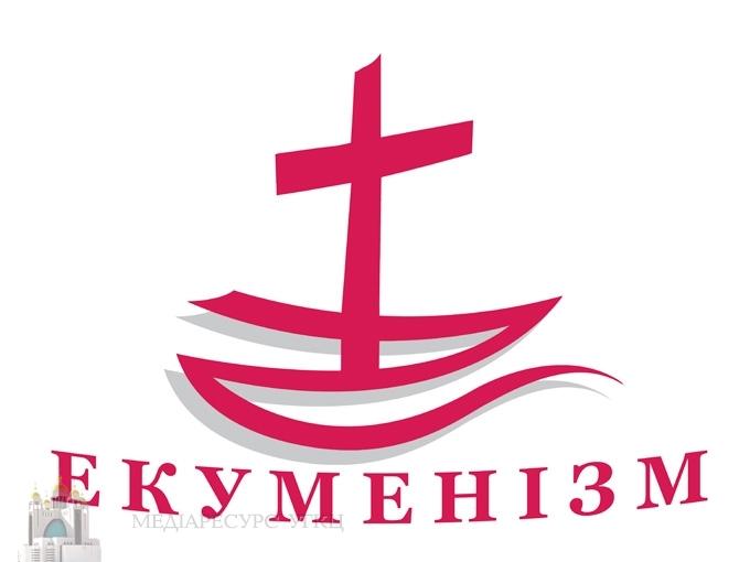 Відповідальні за екуменічний діалог УГКЦ обговорять ідею єдиної помісної Церкви в українській державі