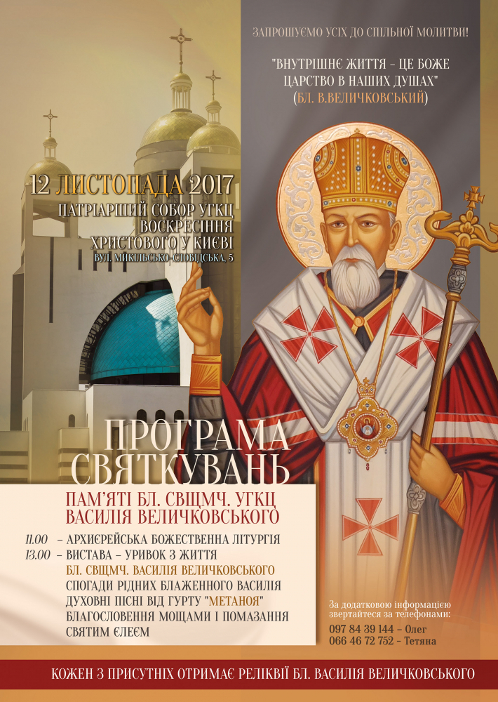 У Патріарший собор привезуть мощі підпільного єпископа УГКЦ