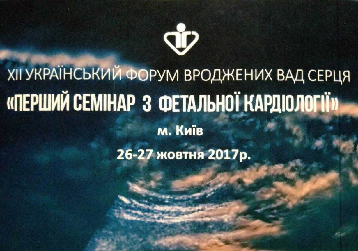 Єпископ УПЦ виступив на Форумі вроджених вад сердця з аналізом православного і католицького погляду на статус ембріона