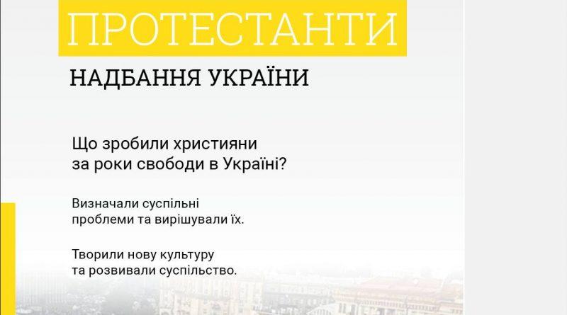 Вышел альманах о вкладе евангельских Церквей в развитие Украины