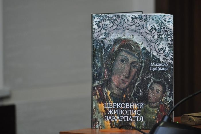 В Ужгороді представили книгу «Церковний живопис Закарпаття»