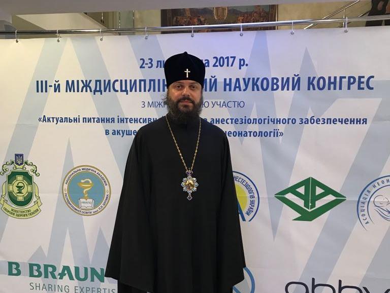 Єпископ УПЦ взяв участь у конгресі з питань акушерської та неонатальної анестезіології