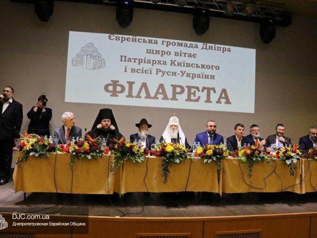 Глава УПЦ КП произвел фурор в еврейской общине Днепра