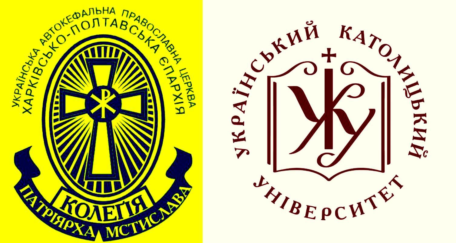 Харківсько-Полтавська єпархія УАПЦ(о) і Український католицький університет проведуть конференцію про віру у постсекулярному суспільстві