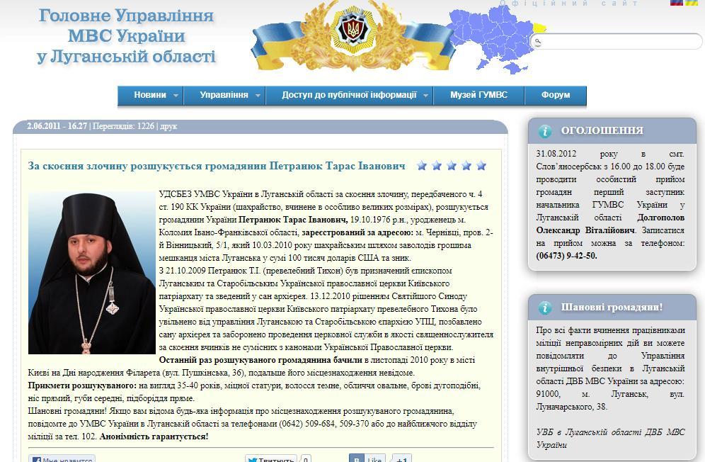 Тернопільський єпископ УАПЦ перебував у розшуку за шахрайство