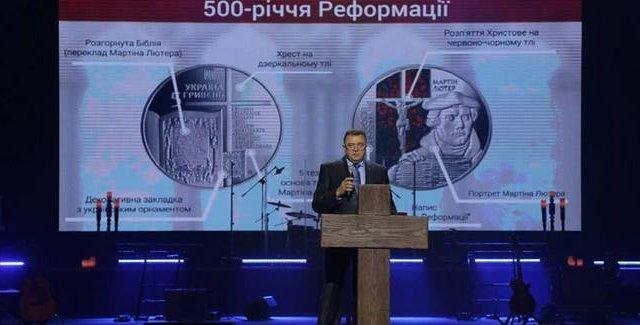 У Києві провели підсумковий форум Року Реформації