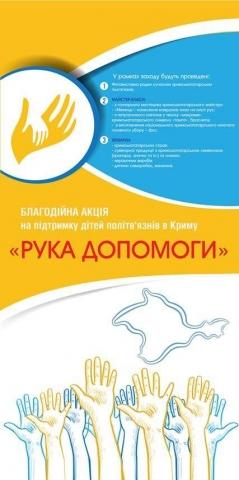 Український муфтій закликає допомогти дітям з родин кримських політв'язнів