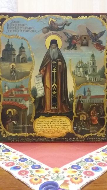 В УПЦ КП оголошено щорічний конкурс ім. прп. Паїсія Величкоського, який має сприяти об'єднанню українського православ'я