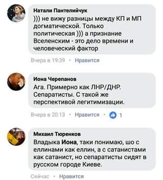 В Москве возмутились репликой архиепископа УПЦ, который сравнил УПЦ КП с ЛНР/ДНР
