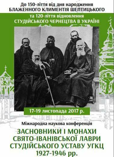 УГКЦ анонсувала міжнародну конференцію про засновників Свято-Іванівської лаври