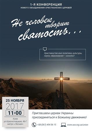 Євангелісти проведуть у столиці конференцію нового Всеукраїнського об'єднання християнських церков