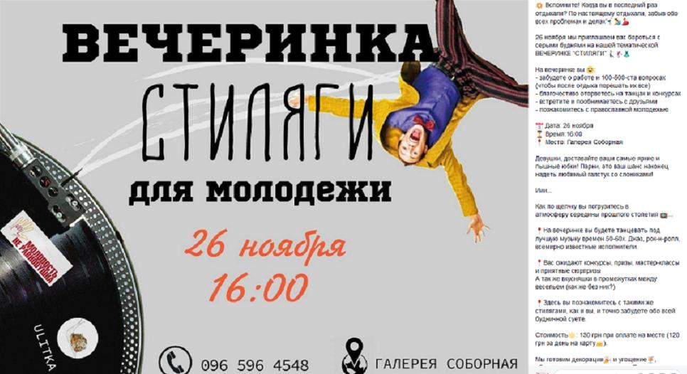 Молодежь самой страдающей конфессии Украины продолжает кутить и веселиться на территории кафедрального собора