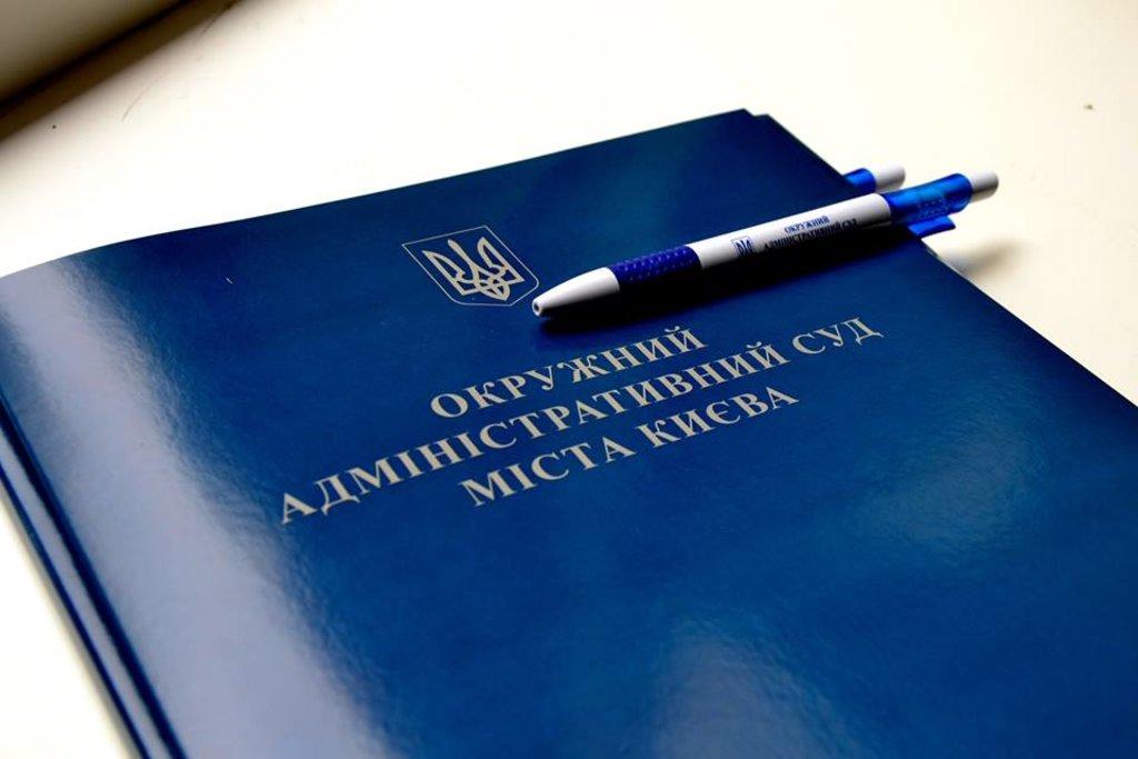 Окружний адмінсуд Києва розпочав слухання за позовом УПЦ до Міністерства культури щодо нереєстрації статутів