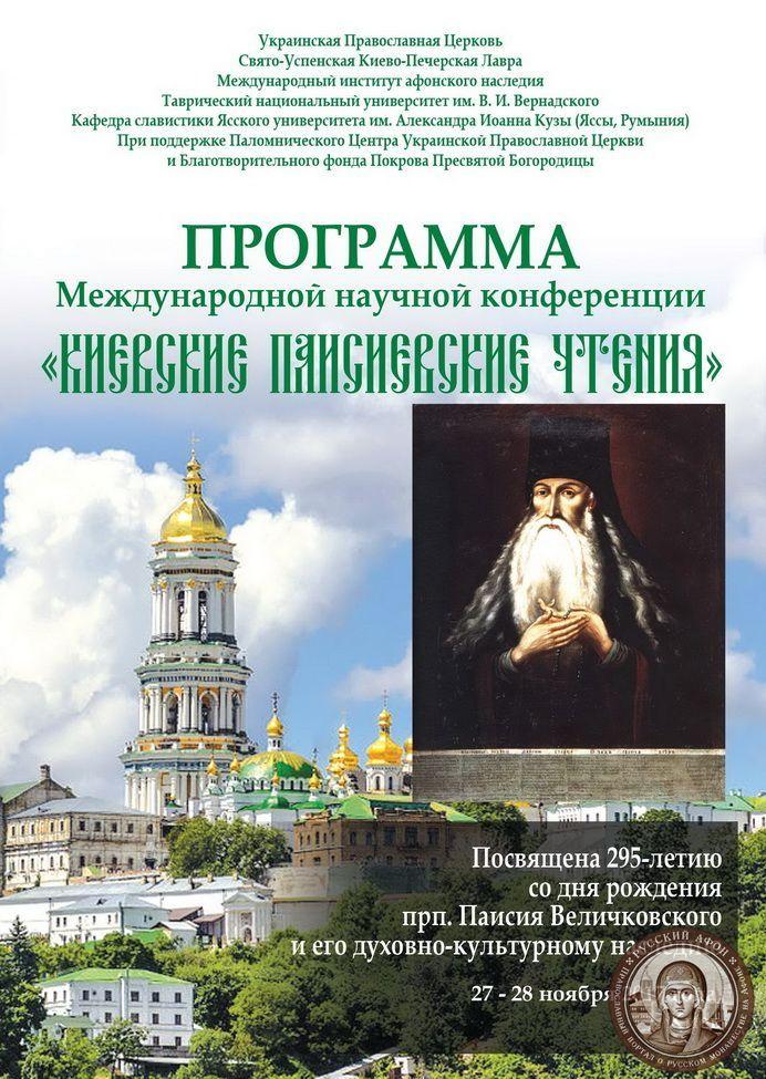 У Київській лаврі відбудеться І міжнародна конференція пам'яті прп. Паїсія Величковського