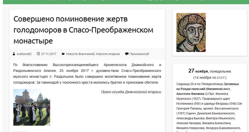 Одна из трех крымских епархий УПЦ почтила память жертв голодоморов