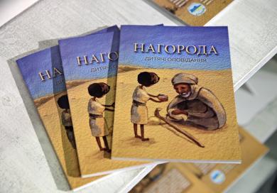 Вийшли українською ілюстровані оповідання для дітей-мусульман