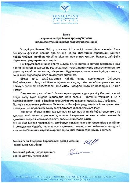 Лидеры еврейских общин Украины назвали фейковой новость о признании Крыма российским со стороны «ХаБаД-Любавич»