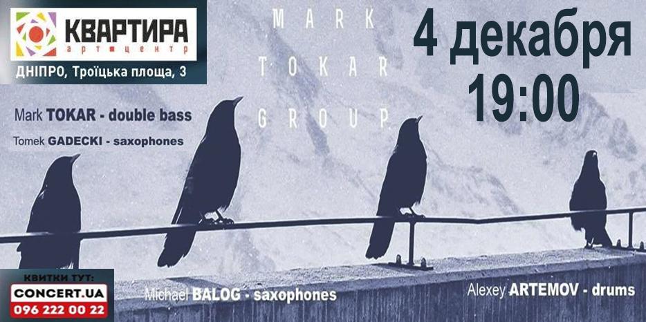Квартет знаменитого джазового контрабасиста Марка Токаря с украинскими корнями и еврейским темпераментом выступит в городах Украины