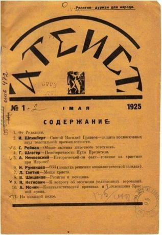 Як українців робили атеїстами: державна політика проти релігії у перші десятиліття радянської влади