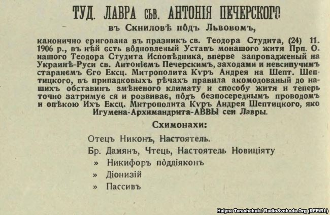 Майже 100-річне забуття. Історія спаленого монастиря, збудованого митрополитом Шептицьким