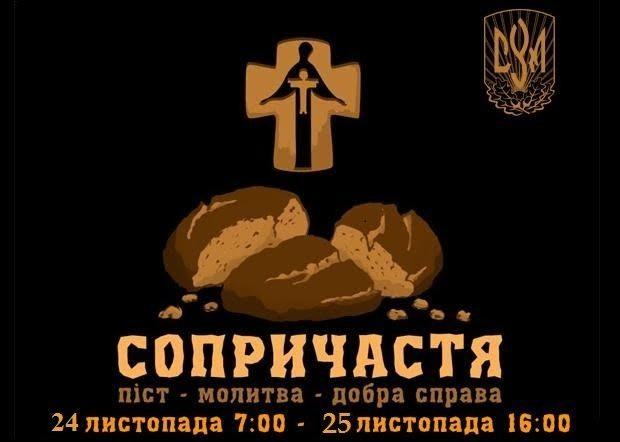 Спілка Української Молоді закликає вшанувати жертв Голодомору постом, молитвою та добрими справами