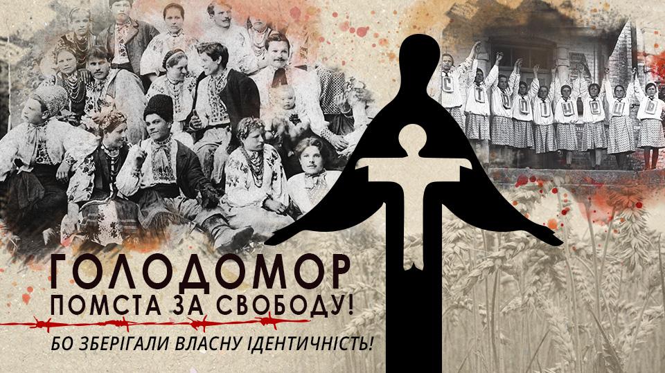 25 листопада Україна вшановує жертв Голодомору