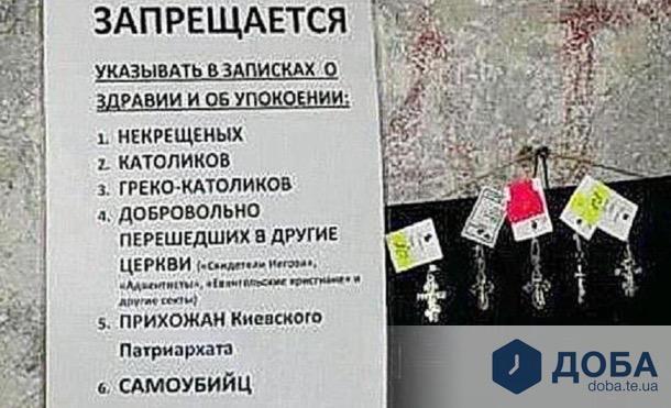 Підмосков'я на Тернопільщині: репортаж з Почаївської лаври. Фото