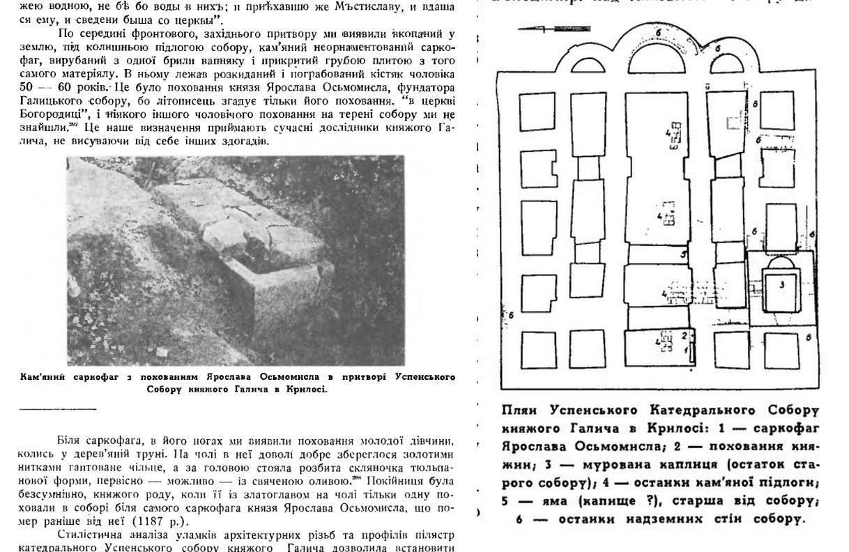 Митрополит Андрей Шептицький – меценат археології