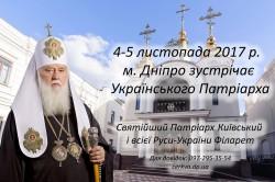Патріарх Філарет відвідає Дніпро