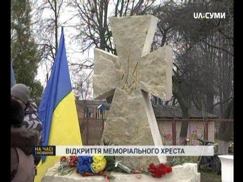 У Сумах відкрили Меморіальний Хрест «Пам`ять Нації»
