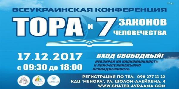 «Шатер Авраама» анонсировал II ежегодную всеукраинскую конференцию «Тора и 7 законов человечества»