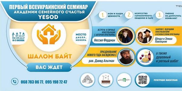 «Академия семейного счастья Yesod» объявила о проведении всеукраинского шабатона к Новому году хасидизма