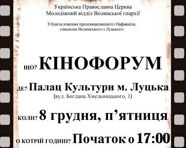 УПЦ проведе молодіжний кінофорум у Луцьку