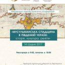 Розпочинається міжнародна конференція «Мусульманська спадщина в Південній Україні: історія, культура, релігія»