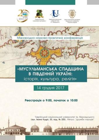 В Українському католицькому університеті відбудеться ІІ міжрелігійний круглий стіл «Гідність людини в християнстві й ісламі»
