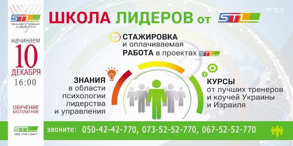 «Шиурей Тора Любавич» объявил о наборе в «Школу лидеров»